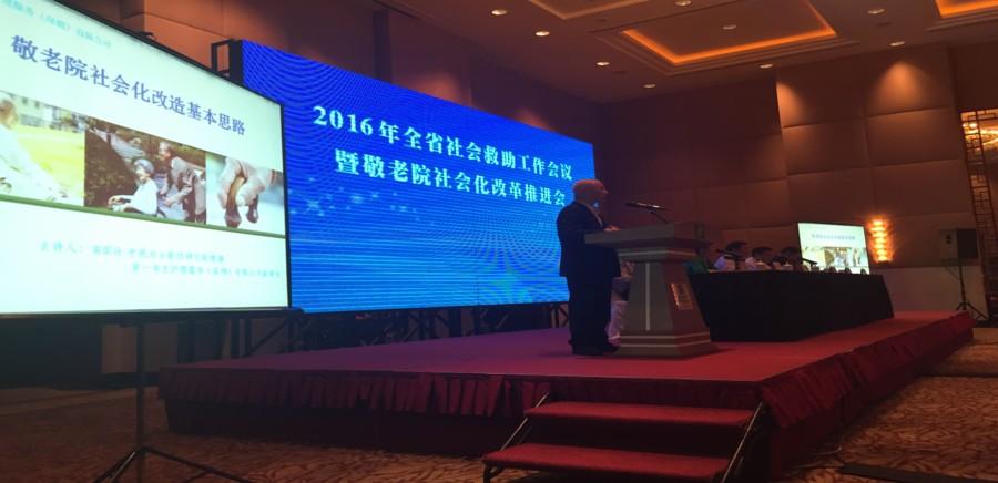2016年全省社会救助工作会议暨敬老院社会化改革推进会在中山召开