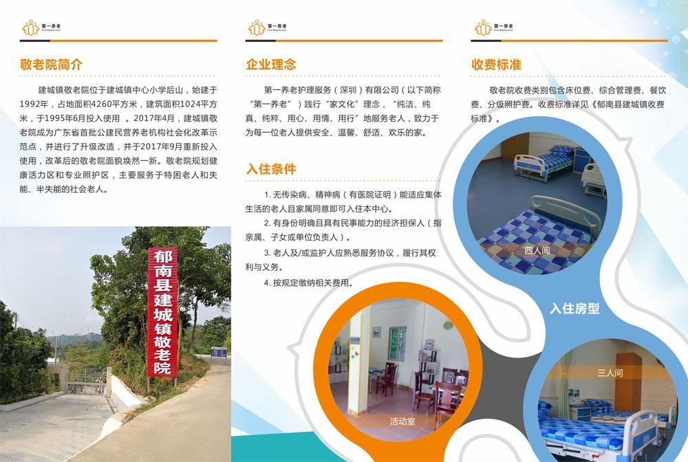 郁南县建成镇敬老院-第一养老机构